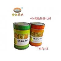E51(618)环氧树脂650聚酰胺树脂 环氧胶700g/组