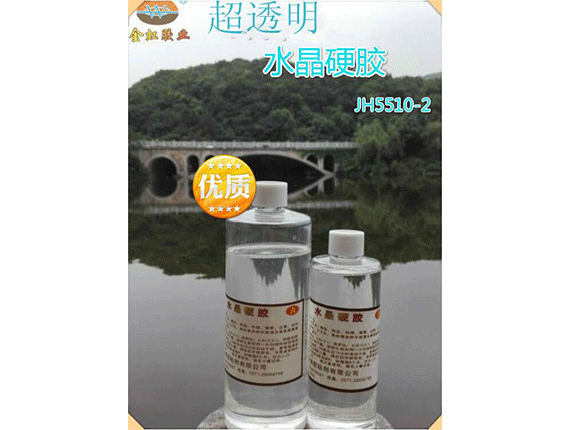 JH5510-2超透明水晶AB胶硬胶滴胶 模块专用水晶胶水