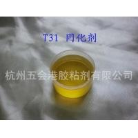 【JH-T31】T31固化剂 环氧树脂固化剂 黄色 硬度高