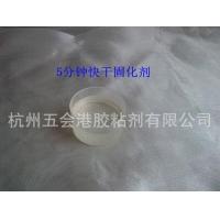 【JH-5003B】5分钟快干 环氧树脂固化剂 B胶 速干型