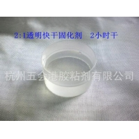 【JH-5539 】2小时快干专用B胶 2:1高透明环氧树脂