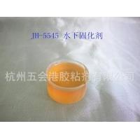【JH-45】低温快速固化剂 适应于低温潮湿环境使用
