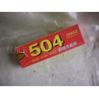 504AB胶/504胶/504超级万能胶(70克)