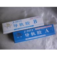 J-2012导轨胶/粘接活化聚四氟乙烯材料(100克2支)