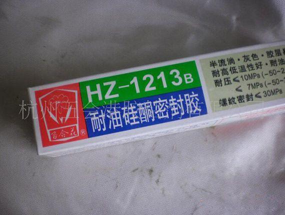 百合花HZ-1213B耐油硅酮密封胶 螺纹密封胶 百合花密封