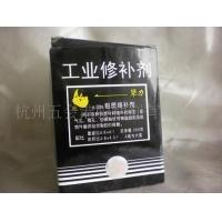 勥力牌JL1203铝质修补剂/工业修补剂/铝质缺陷修补