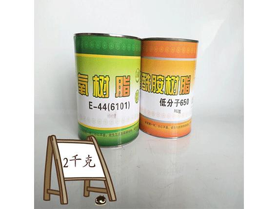 E44(6101)环氧树脂 低分子650聚酰胺树脂2kg/组
