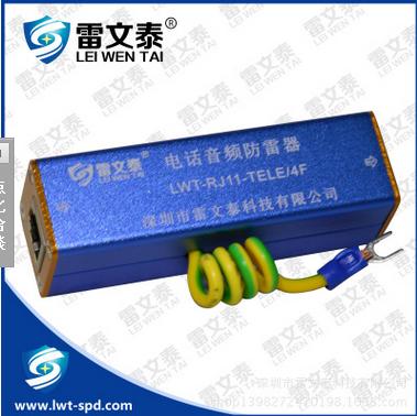单路电话信号防雷器LWT-RJ11