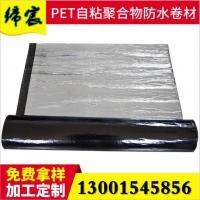 工厂直供PET自粘聚合物改性沥青防水卷材