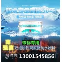 铁标产品高强度聚氨酯防水涂料道桥专用