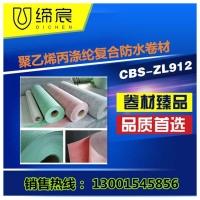 SBC120聚乙烯丙涤纶复合防水卷材