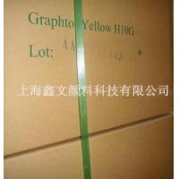 供应科莱恩颜料H10G黄 颜料81号黄