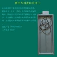 烟草密集烤房测温湿度控制器配套专用冷风门 进风门