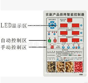 药材烘干控制器海产品农副产品专用 适用燃煤型烤箱