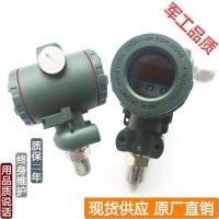 耐高温压力变送器扩散硅 2088榔头型压力传感器LED显示