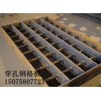 穿孔钢格板,穿孔钢格板定义,穿孔钢格板制作工艺