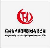 扬州市浩腾照明器材有限公司