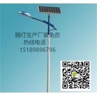 黄石7米锂电池太阳能路灯促销
