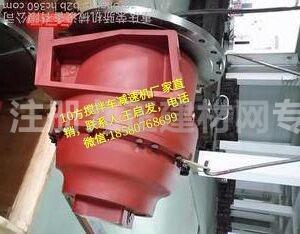 10方P5300混凝土搅拌车减速机