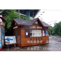 木售货亭 防腐木售货亭