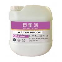 石里活石材水性渗透性防水剂