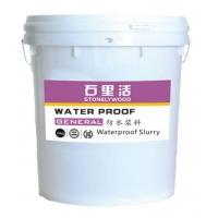 石里活建筑环保防水浆料