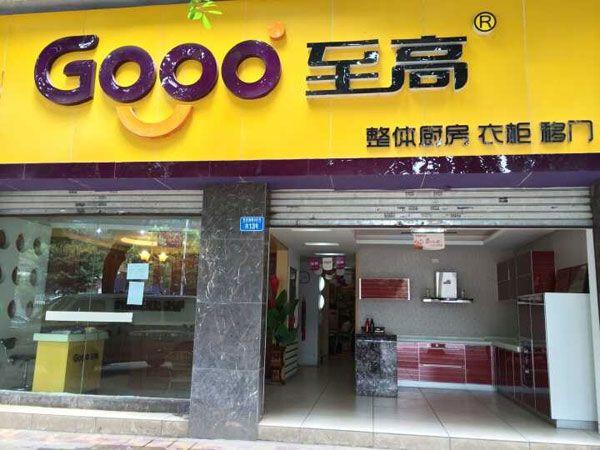 重庆南川店