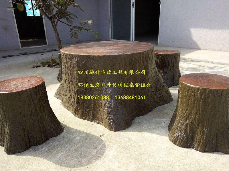 水泥树桩图片_户外环保水泥仿树桩桌凳 仿木椅子 仿树皮靠椅 - 驰升 - 九正建材网