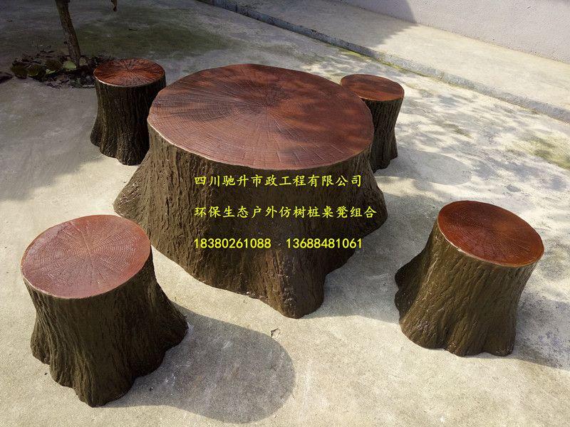 户外生态环保水泥仿树根桌椅 仿木纹椅子 仿木凳子