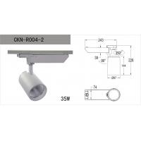 CKN-R004-2轨道灯