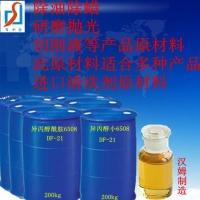 起蜡水湿润剂主料异丙醇酰胺6508