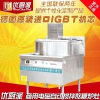 商用电磁熬糖浆机,电磁熬红糖机器,电磁熬药机