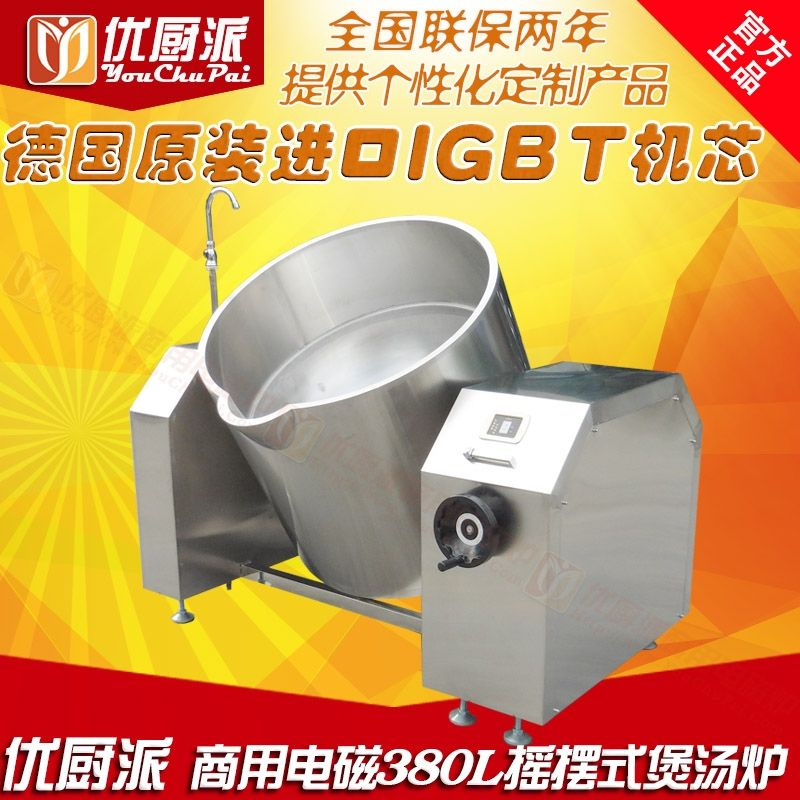 商用电磁摇摆式煲汤炉,电磁倾斜式煲汤炉,大功率电磁煲汤灶