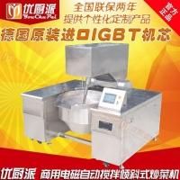 商用电磁全自动炒菜机,全自动炒料机,食品厂电炒食机
