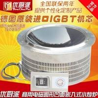 商用电磁嵌入式凹面炉,嵌入式电磁炉,嵌入式电炒炉