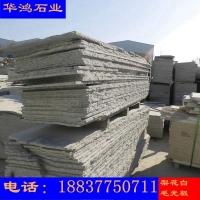 梨花白石材G735板材批发规格板定制河南