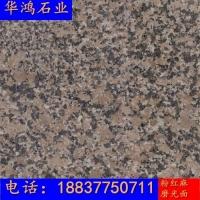 粉红麻石材河南花岗岩泌阳红石料板材
