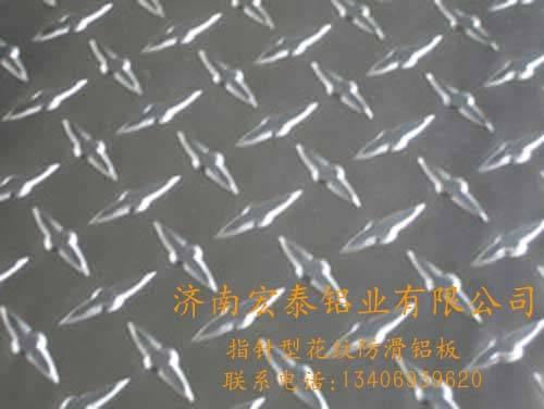 供应1060/3003指针型花纹防滑铝板