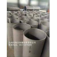 供应钛及钛合金管件》钛管道