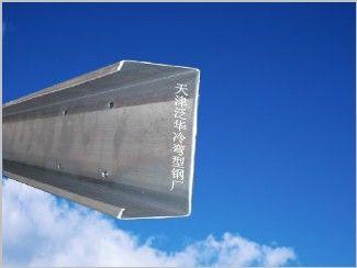 天津C型钢,C型钢主要看气质