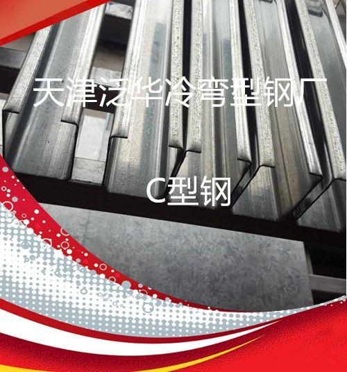 天津q235C型钢——天津泛华