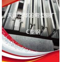 C型钢檩条质量保证,可定做!