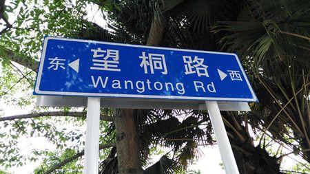 鹏翔瑞 交通标志牌 停车场指示牌 道路指路牌 交通安全标图片