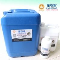 浙江KS-705麻石清洗翻新剂
