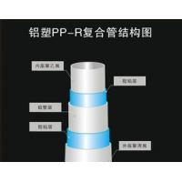 明装管道铝塑PPR稳态管道