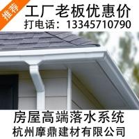 沃德铝合金天沟PVC天沟优质MD001