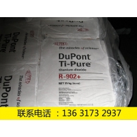 杜邦钛白粉r902、金红石型钛白粉902