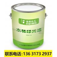 广东水转印光油