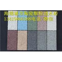 供应 海绵城市陶瓷颗粒透水砖