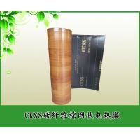 韩国进口电地热膜  电采暖膜